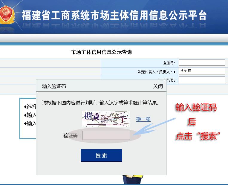 输入验证码