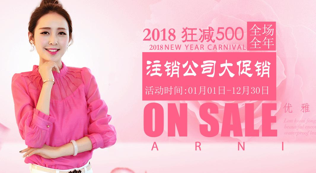 2018狂降500