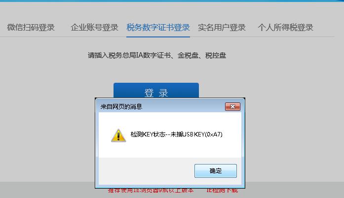 检测KEY状太-未插入USBKEY(0XA7)
